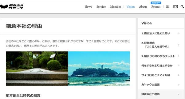 https://www.kayac.com/vision/kamakura
