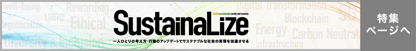 sustainalize