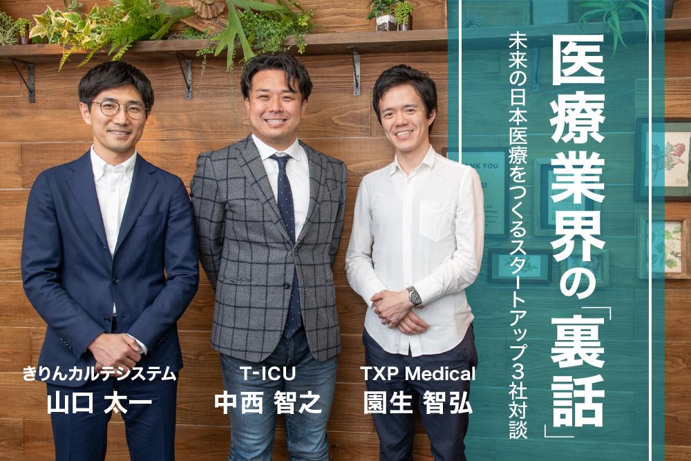 """ここでしか知れない医療業界の""""裏話""""。医療スタートアップ3社対談に見る、今後の日本医療の光明"""