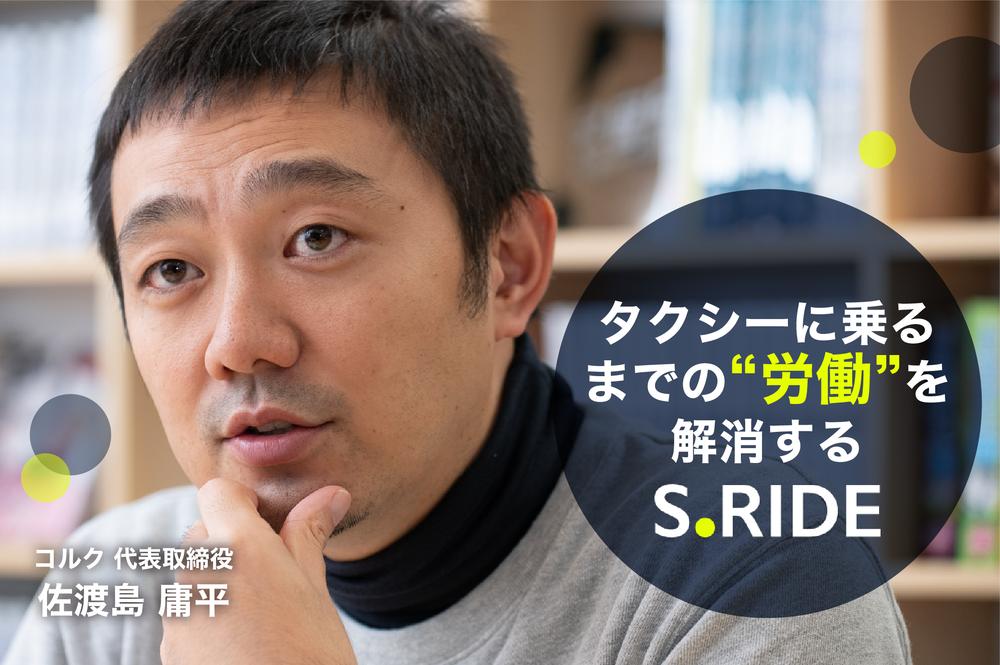 """記憶の中から""""移動""""をいかになくすか。佐渡島庸平が愛用するタクシー配車アプリ『S.RIDE』に望む未来"""