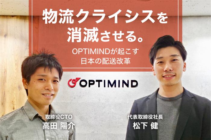 物流クライシスを消滅させる。名古屋大学発の精鋭集団OPTIMINDが起こす日本の配送改革