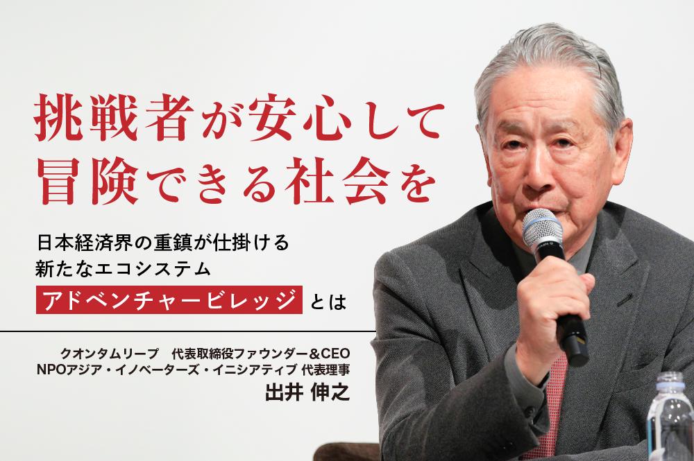 挑戦者が安心して冒険できる社会を。出井伸之氏が仕掛ける新たなエコシステム「アドベンチャービレッジ」とは