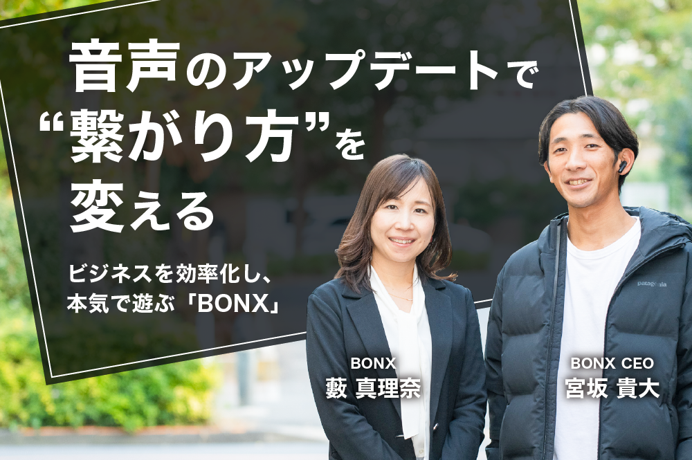 """トランシーバーのアップデートで""""繋がり""""と""""生産性""""を向上させる。BONXが目指す次世代コミュニケーション"""
