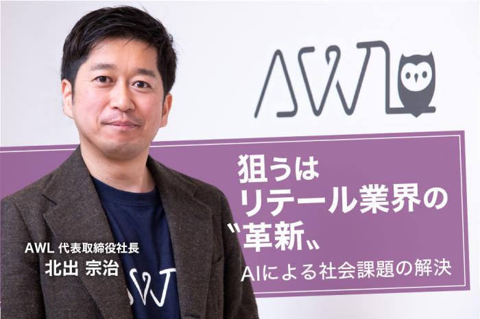 人間の目を補完するAIカメラソリューション「AWL」がもたらす新たな価値