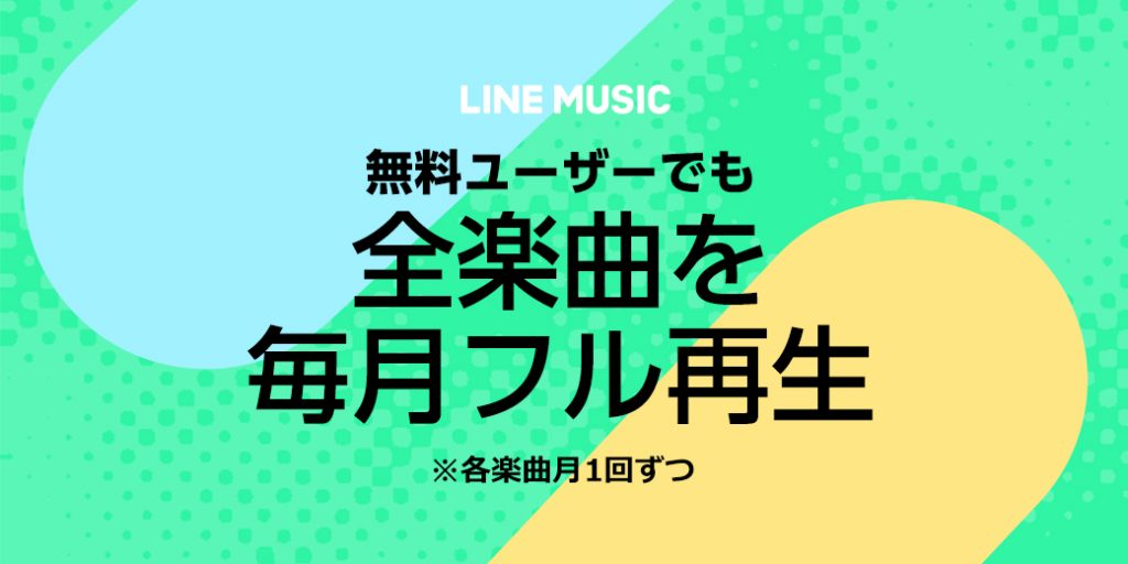 line-linemusic-subscription