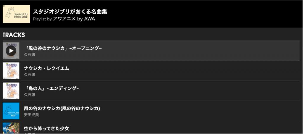 awa-スタジオジブリ