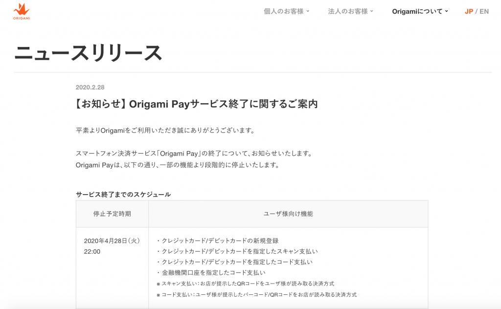 origamipay-停止