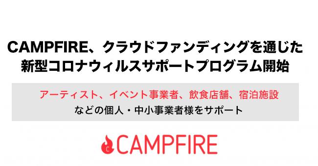 CAMPFIRE-コロナ