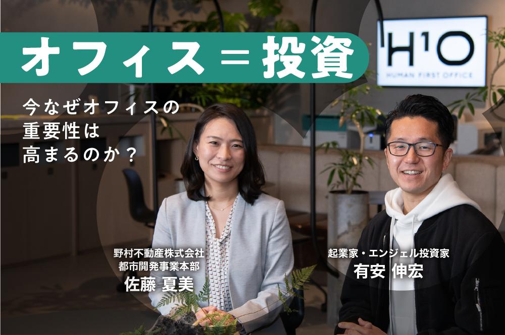 成長戦略から逆算してオフィスを選べ。投資家・有安伸宏氏が見出す野村不動産のオフィス「H¹O」の価値