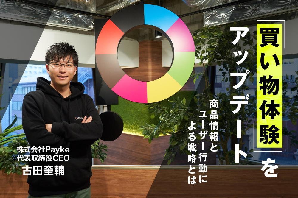 カギはバーコード。沖縄発ベンチャー「Payke」が挑む、世界の買い物体験のアップデート