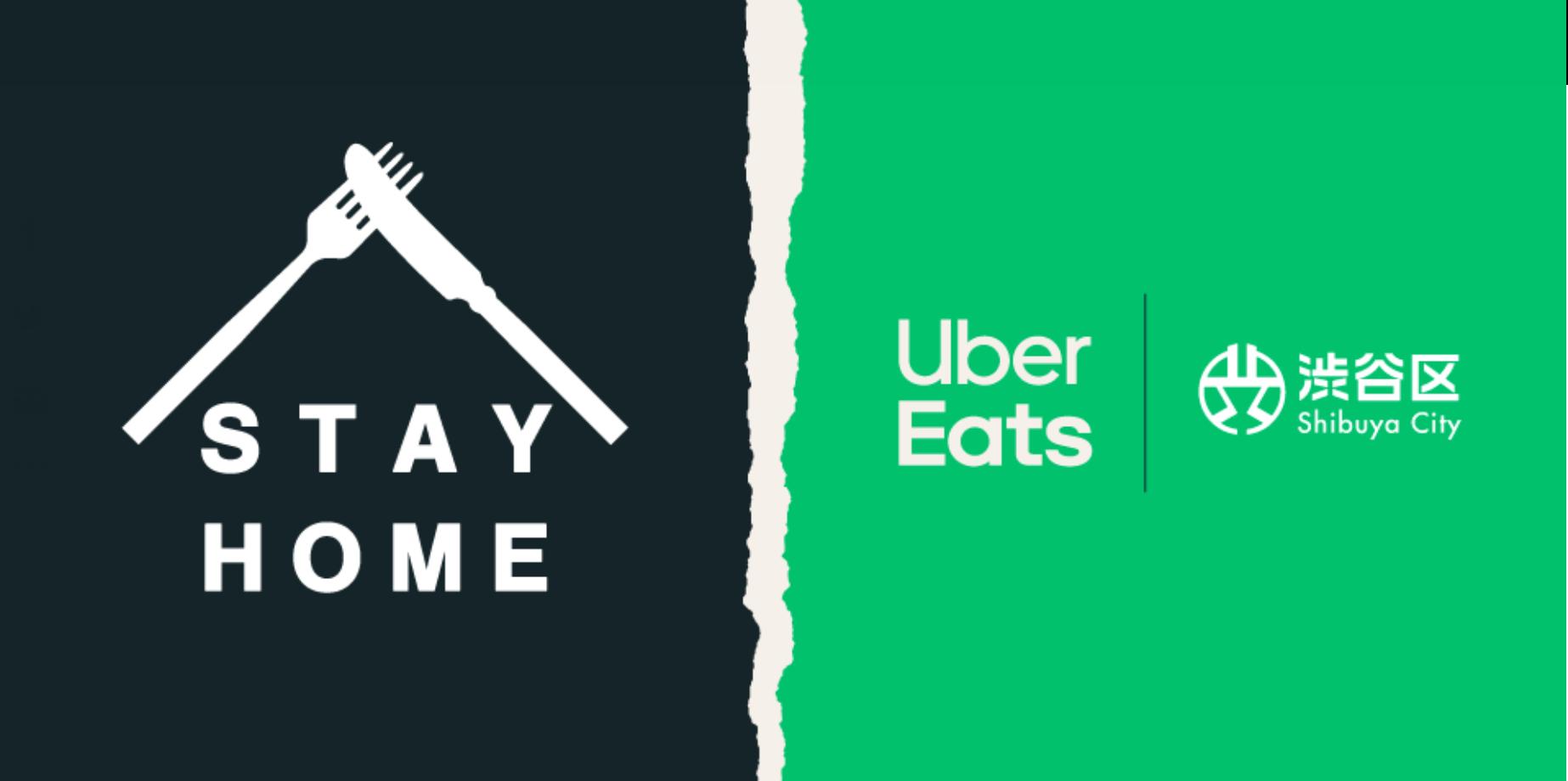 Uber Eats 渋谷区