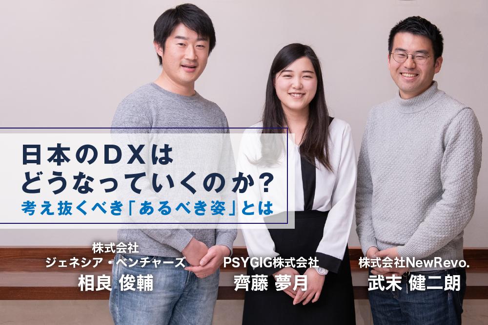 """DXがもたらす""""持続可能性""""。スタートアップとベンチャーキャピタルが描く、日本のDXのあるべき姿"""