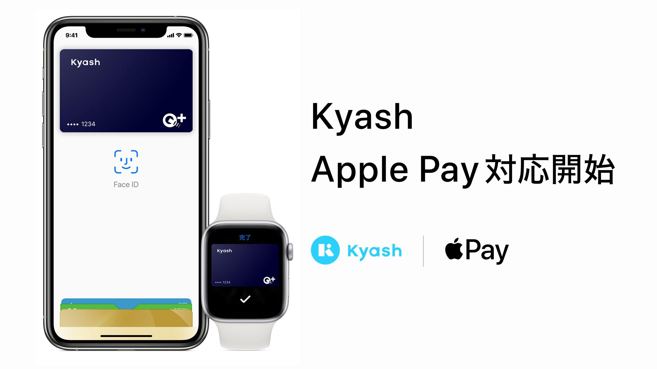 Kyash ApplePay