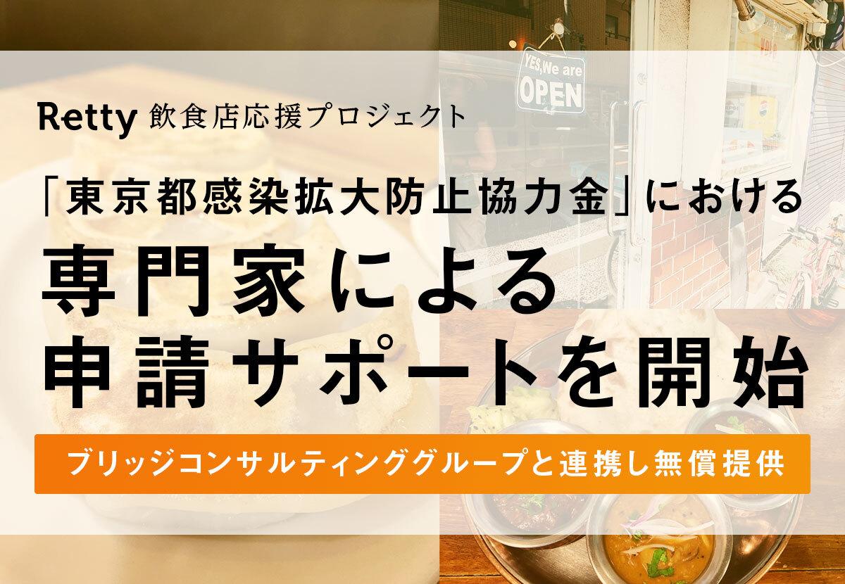 Retty 東京都感染拡大防止協力金