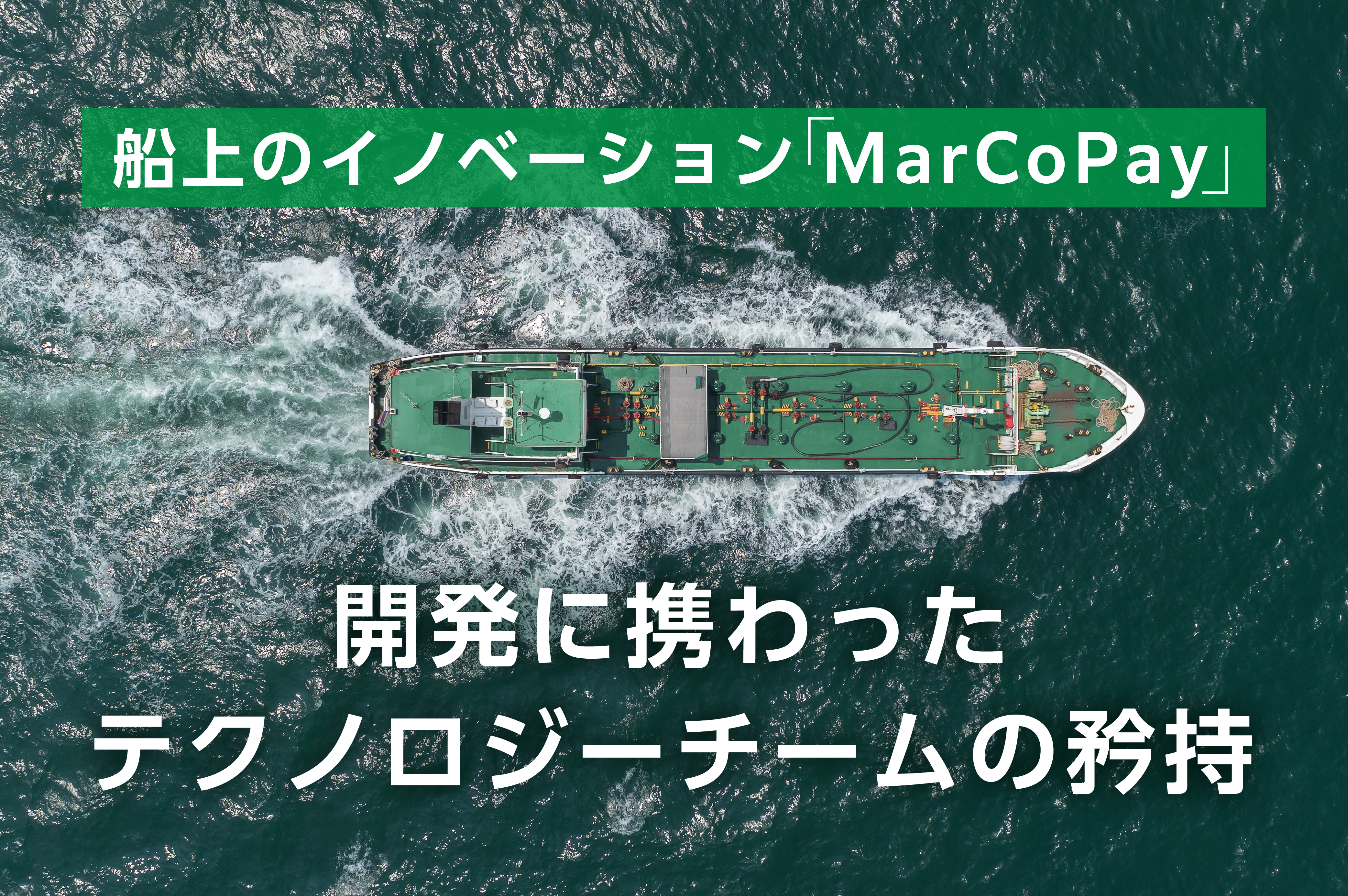 【後編】多彩なスキルを結集し、実現した船上のイノベーション「MarCoPay」。 未知への挑戦を支えたテクノロジーチームの矜持とは