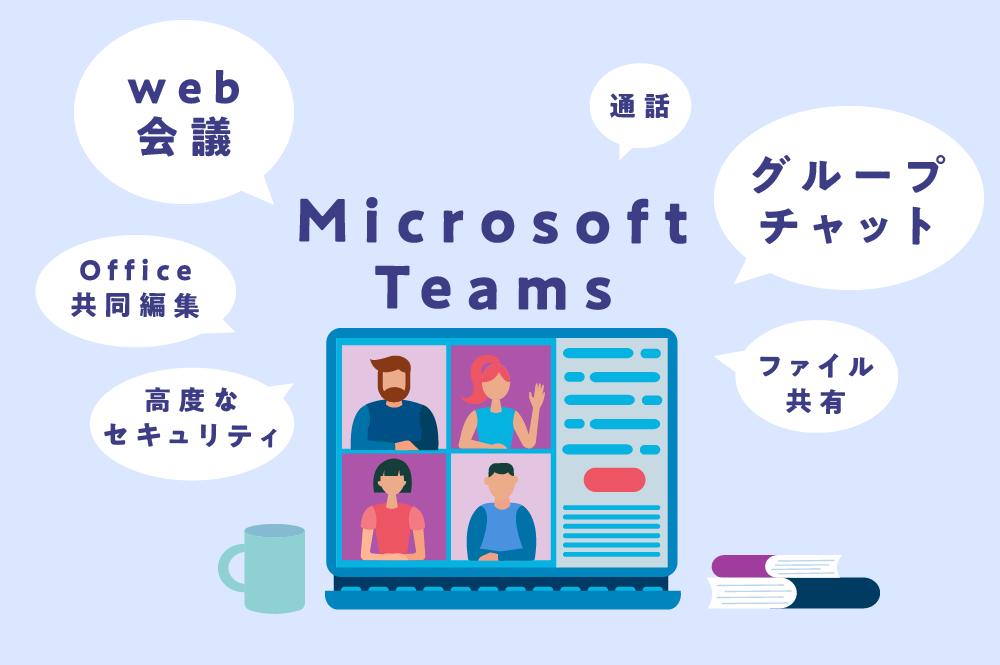 Microsoft Teams は単なるWeb会議ツールではない。編集者の1日からみえた、「統合型ワークスペース」と呼ばれる理由とは