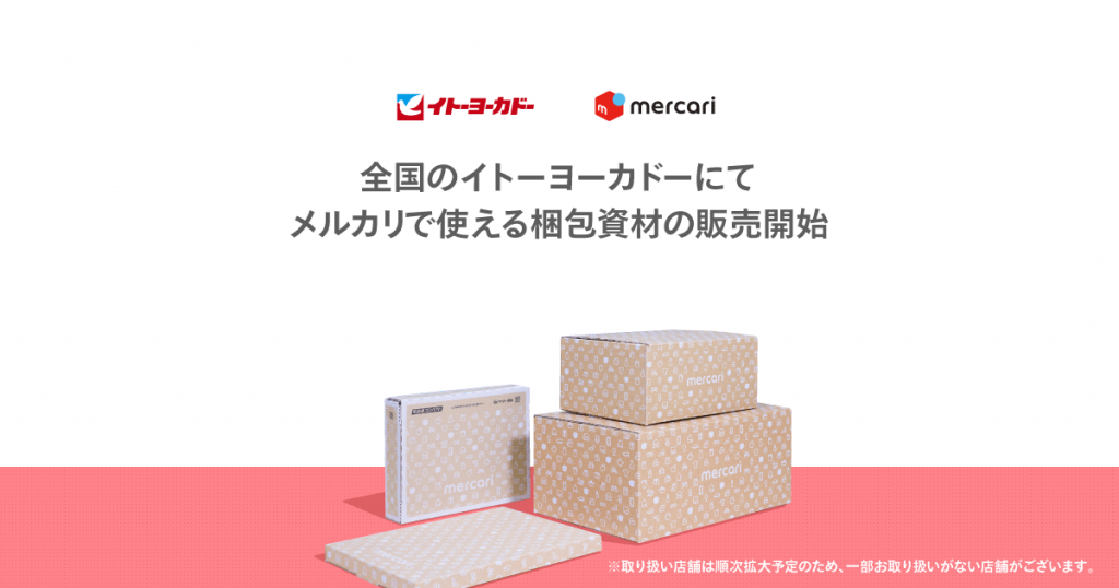 mercari_iy