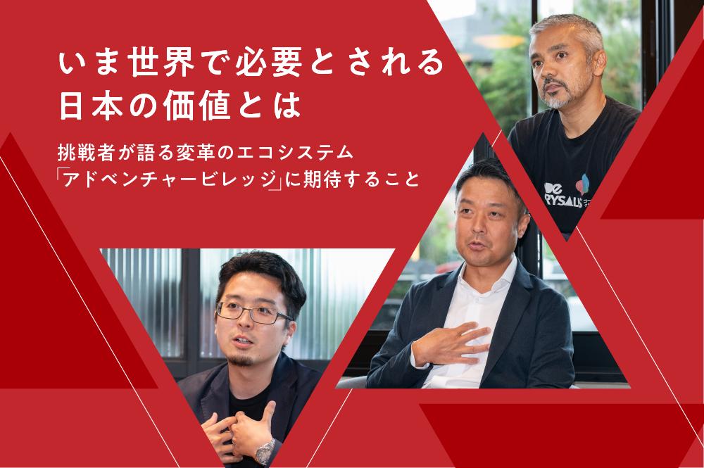 いま世界で必要とされる日本の価値とは——挑戦者が語る変革のエコシステム「アドベンチャービレッジ」に期待すること