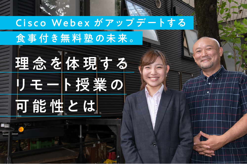 Cisco Webexがアップデートする食事付き無料塾の未来。理念を体現するリモート授業の可能性とは