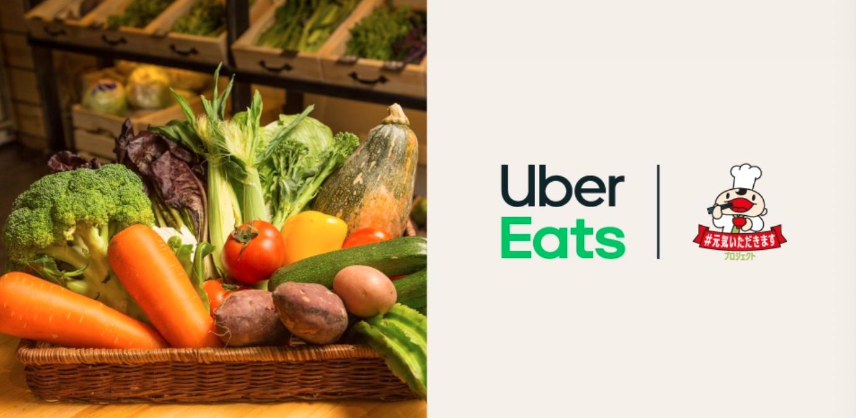 Uber Eats、農水省のプロジェクト参加へ 生産者や飲食店を支援