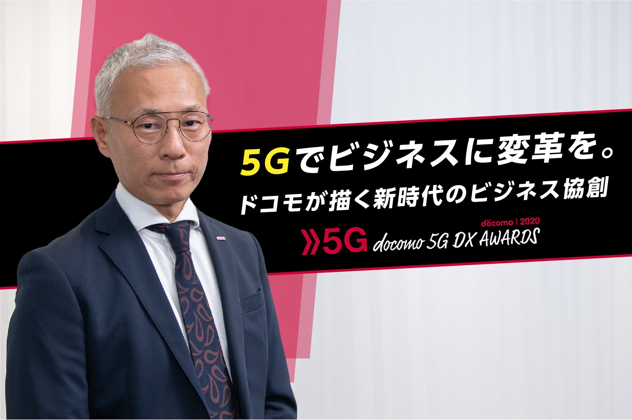 5Gでビジネスに変革を。ドコモが描く新時代のビジネス協創