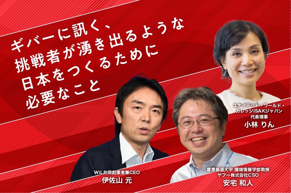 ギバーに訊く、挑戦者が湧き出るような日本をつくるために必要なこと