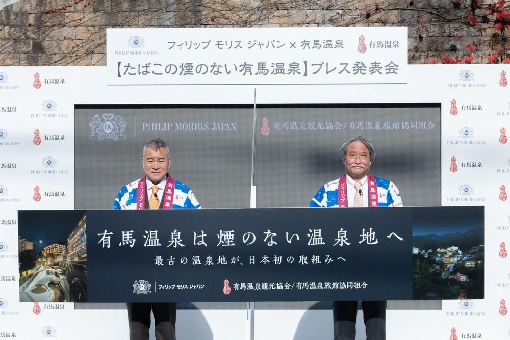 有馬温泉から目指す「煙のない社会」―煙をなくすためにたばこ会社が掲げるビジョン