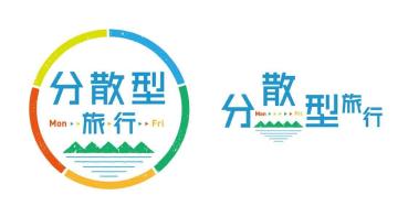 観光庁、「分散型旅行」を促進キャンペーンを開始 年末年始などに新しい旅のスタイルを提案