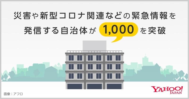 Yahooアプリ通じて緊急情報を発信する自治体数が「1,000」を突破