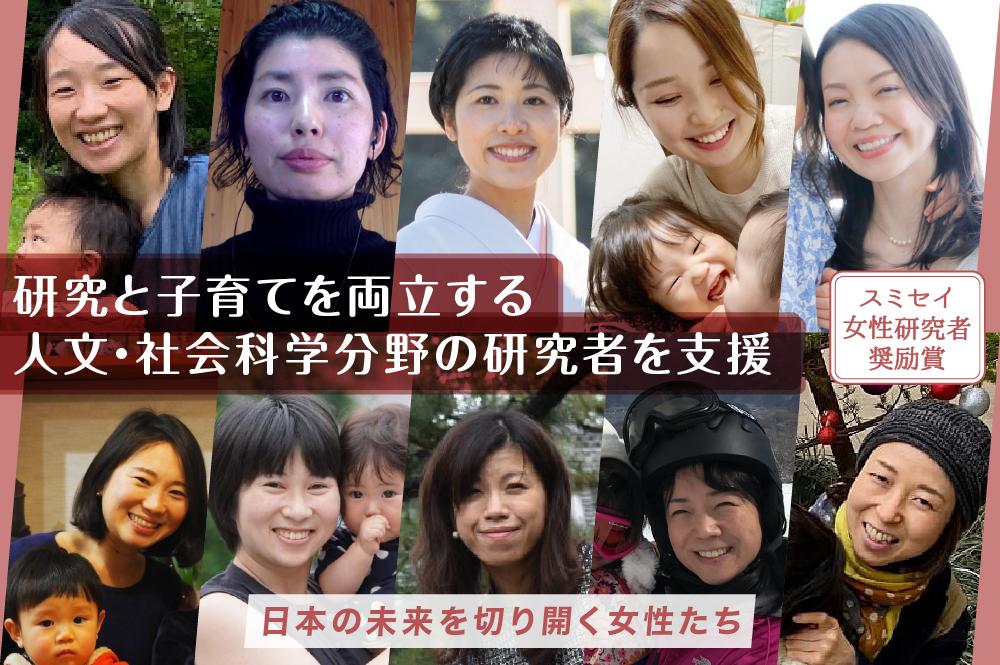 研究と子育てを両立する人文・社会科学分野の研究者を支援「スミセイ女性研究者奨励賞」──日本の未来を切り開く女性たち