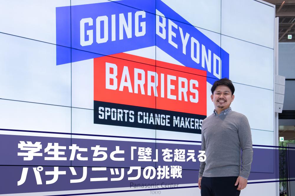 学生たちと壁を超えるパナソニックの挑戦。「SPORTS CHANGE MAKERS」が変えるスポーツ界の未来
