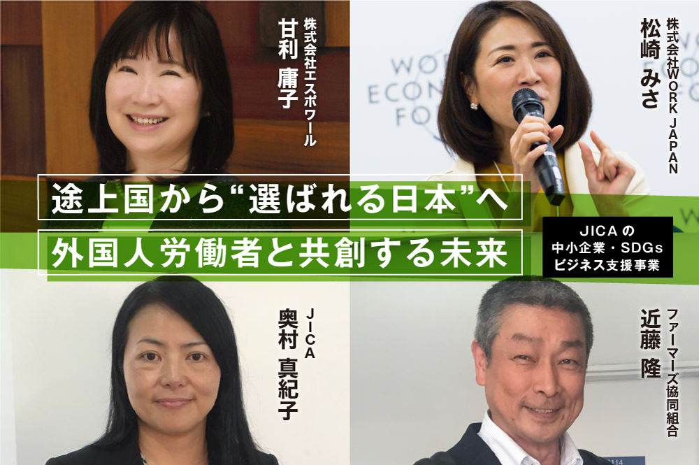 """途上国から""""選ばれる日本""""へ 外国人労働者と共創する未来"""