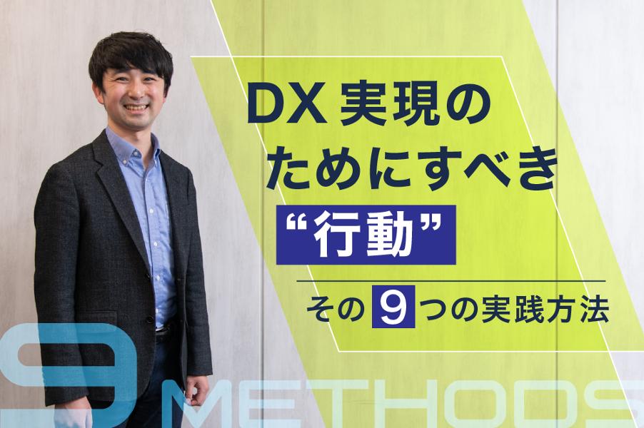 """DX実現のためにすべき""""行動""""。知っておきたい9つの実践方法"""