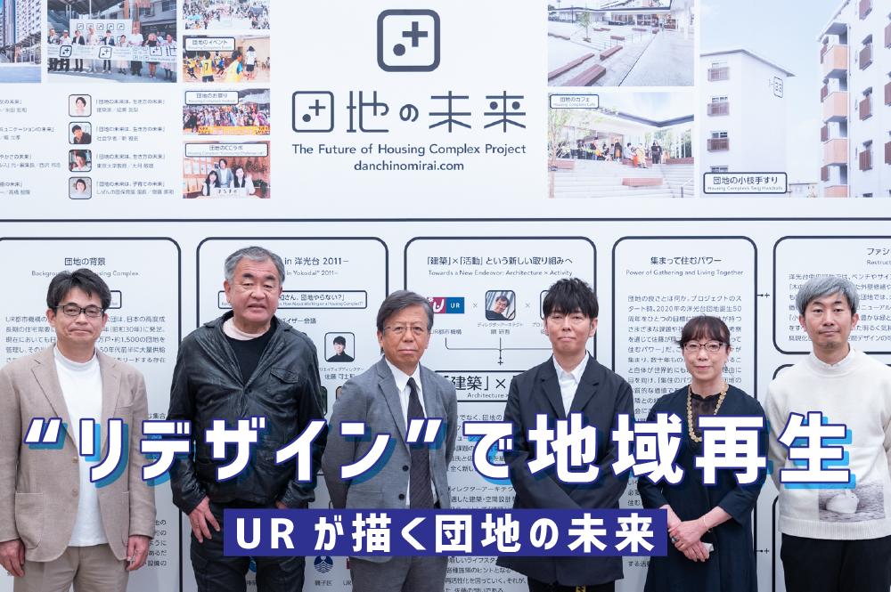 """""""リデザイン""""で地域再生 URが描く団地の未来"""