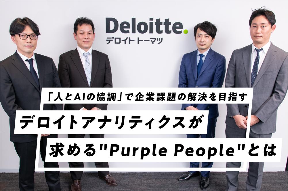 """「人とAIの協調」で企業課題の解決を目指す デロイトアナリティクスが求める""""Purple People""""とは"""