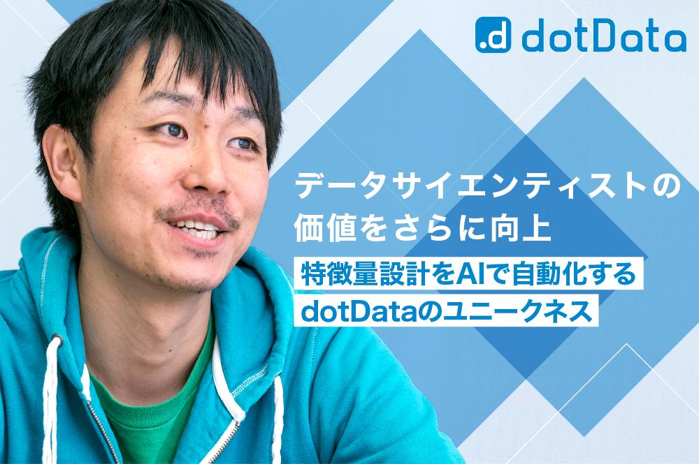 データサイエンティストの価値をさらに向上。特徴量設計をAIで自動化するdotDataのユニークネス