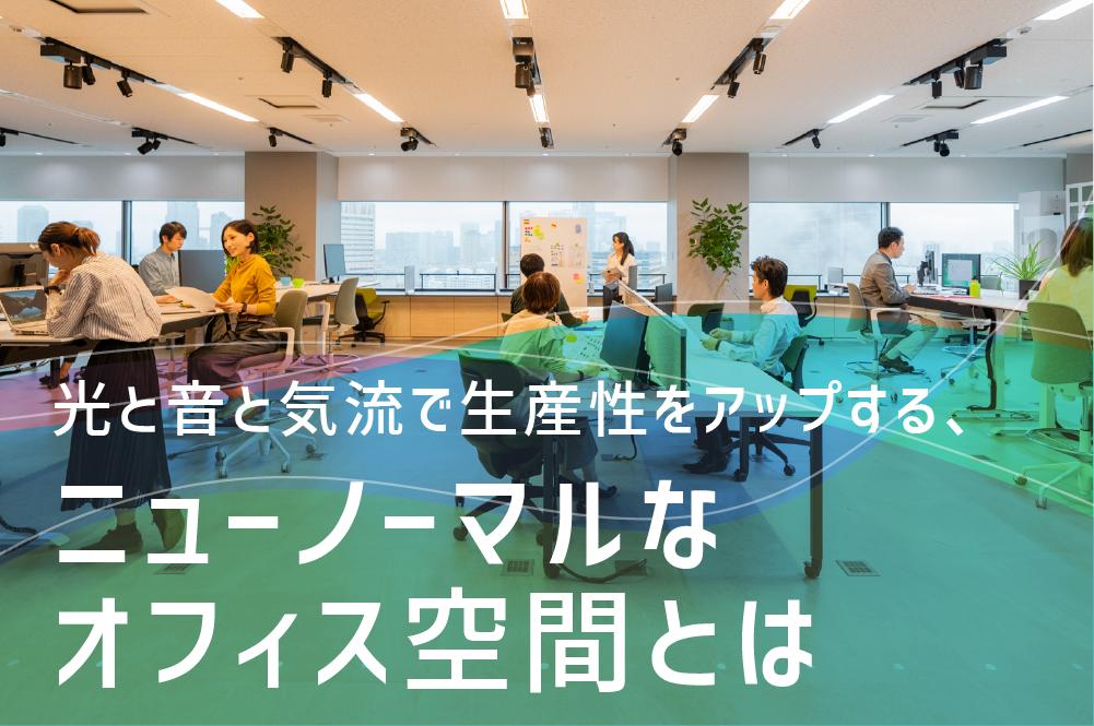 """導入後、約3倍の利用者が行動に変化! 光と音の変化でオフィス空間の""""使い分け""""を促す新視点の「ゾーニング」とは?"""