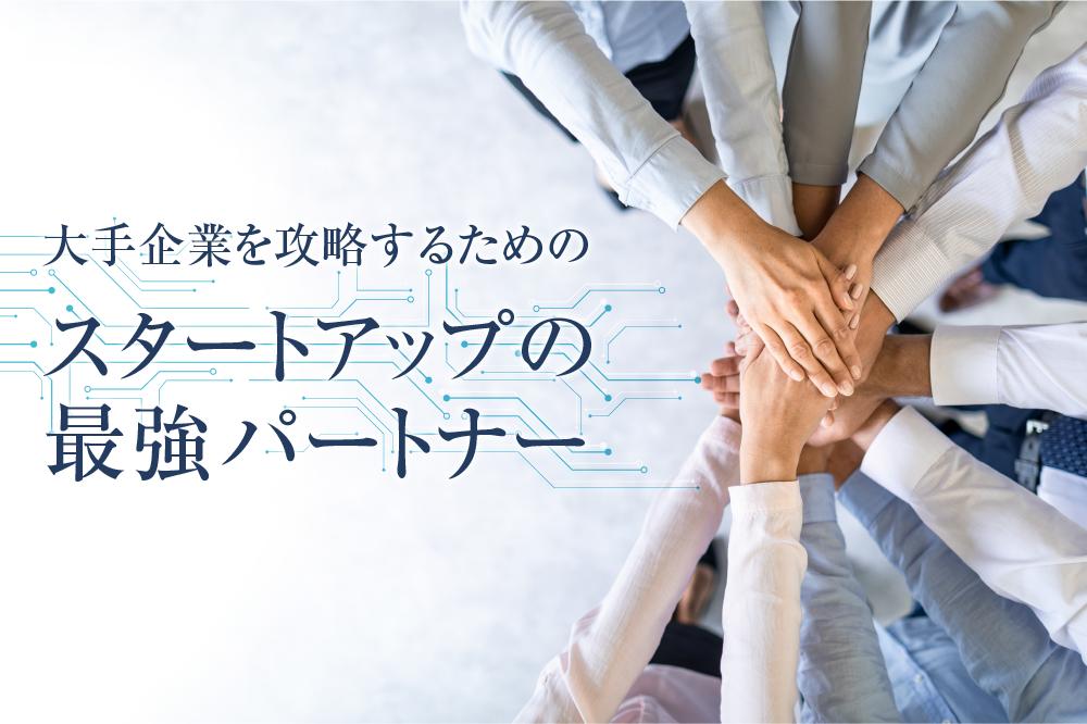 大手企業攻略におけるスタートアップの最強のパートナーとは?