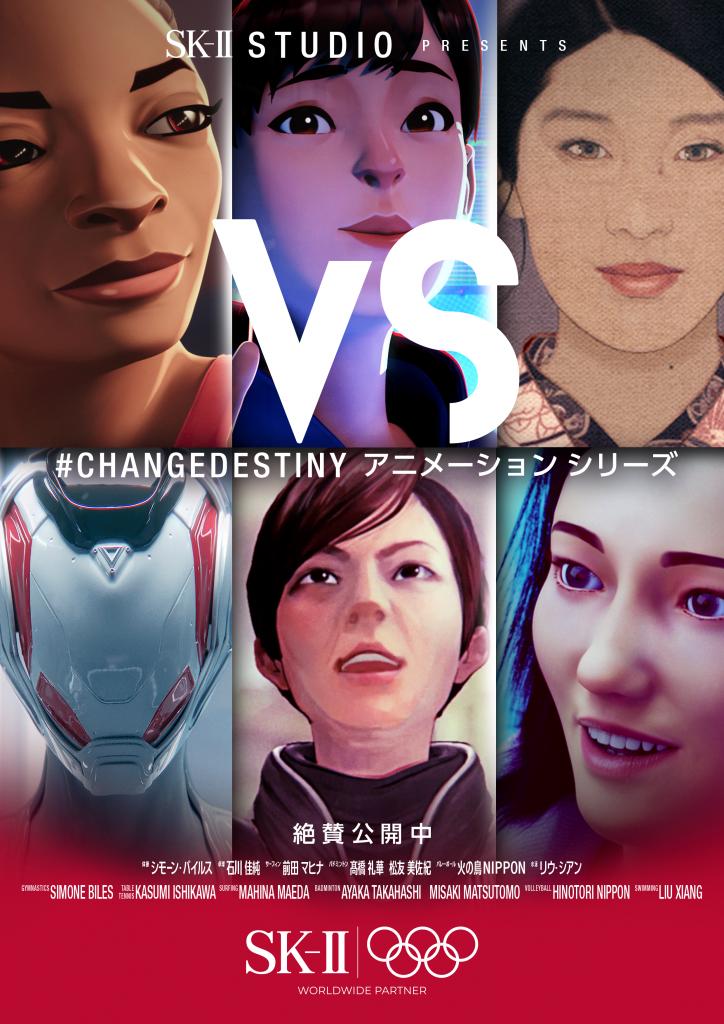 SK- II STUDIO VSシリーズ