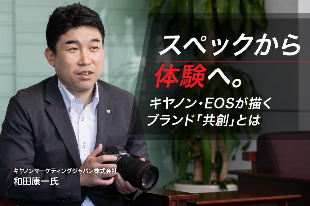 スペックから体験へ。──キヤノン「EOS」が描くブランド共創とは