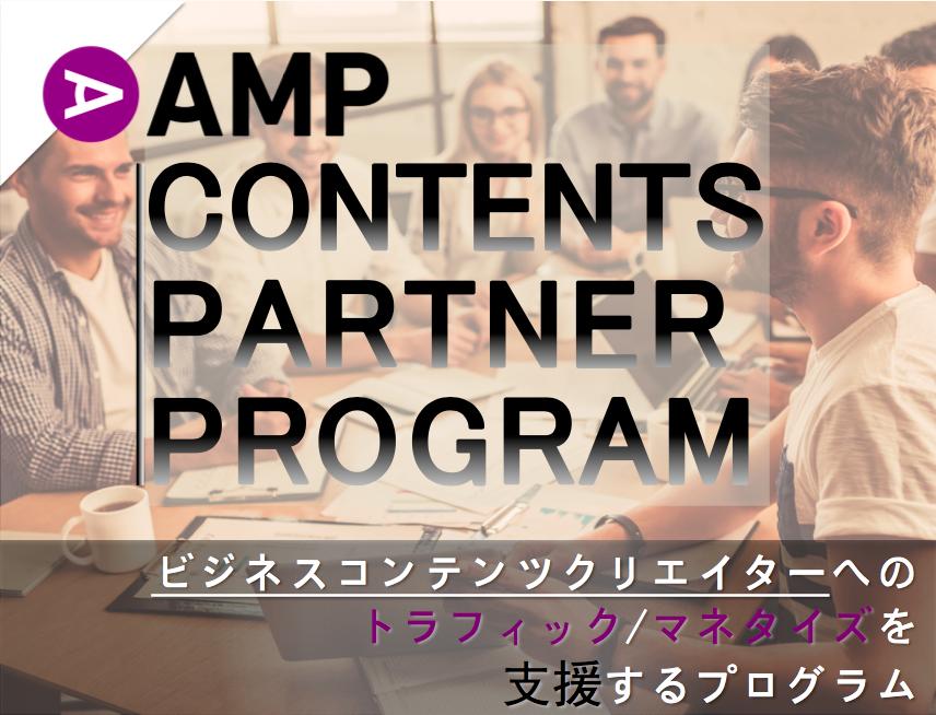 AMP_コンテンツパートナープログラム