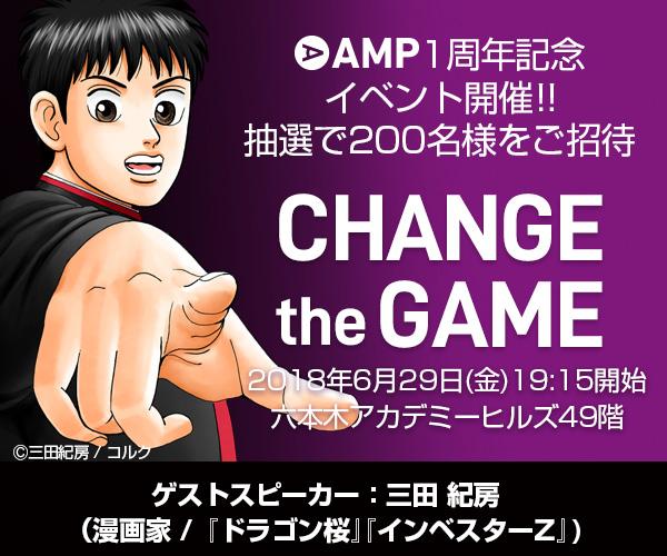 AMP1周年イベントLP