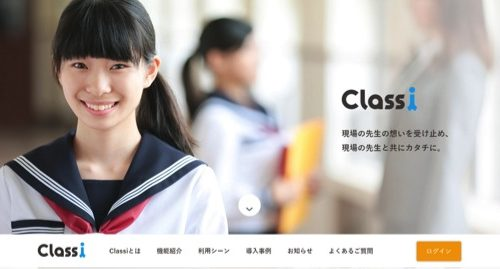 ベネッセとソフトバンクの合弁会社「Classi」がICTで教育現場に変革をもたらす