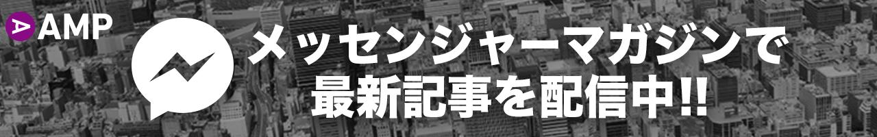 メッセンジャーマガジンで最新記事を配信中!!