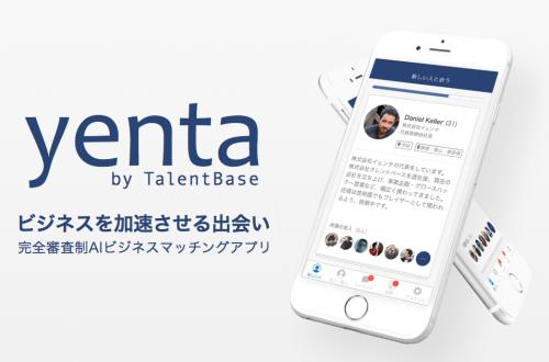 完全審査制。ビジネス領域のマッチングアプリ「yenta」は知性のネットワーク構築を目指す
