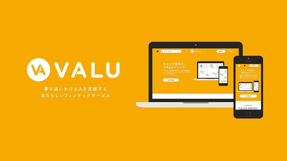 「VALU」は評価経済時代のパイオニアになるか−−開発者の小川晃平氏に聞く