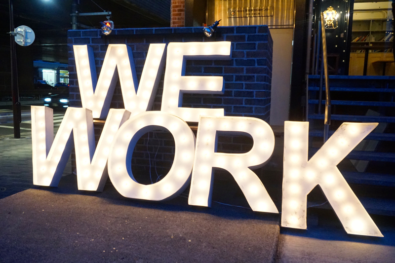 ようこそ、東京へ。コワーキングスペース「WeWork」が上陸間近 #weworktokyo
