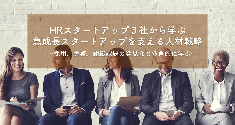 【イベント開催】HRスタートアップ3社から学ぶ、急成長スタートアップを支える人材戦略