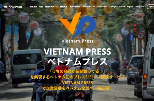 ベトナムで初のプレスリリース配信サービスは、日本企業のアジア進出の形を変えるか
