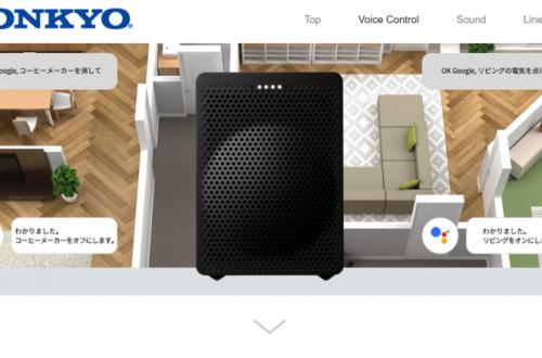 ONKYOのGoogleアシスタント搭載スマートスピーカーが登場、スマートスピーカー市場で存在感をしめせるか